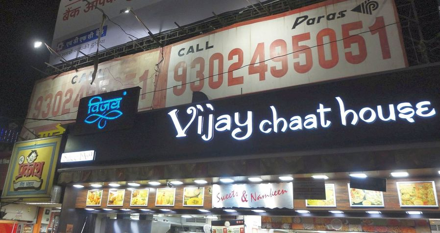 Treat your taste buds. Vijay Chaat House, Indore, India